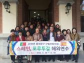 Visita a nuestro colegio El Porvenir de profesores de Corea
